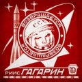 Gagarin - Returns